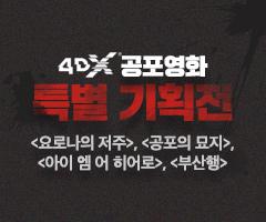 4DX 특별기획전