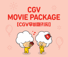 CGV 감사패키지 판매