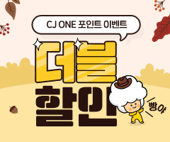 CJ ONE 포인트 더블 할인