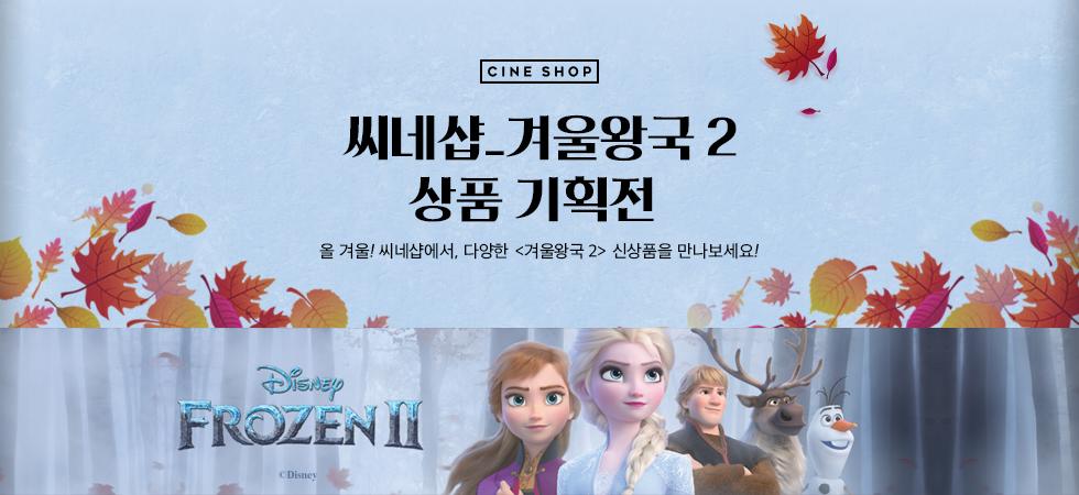 씨네샵_겨울왕국2