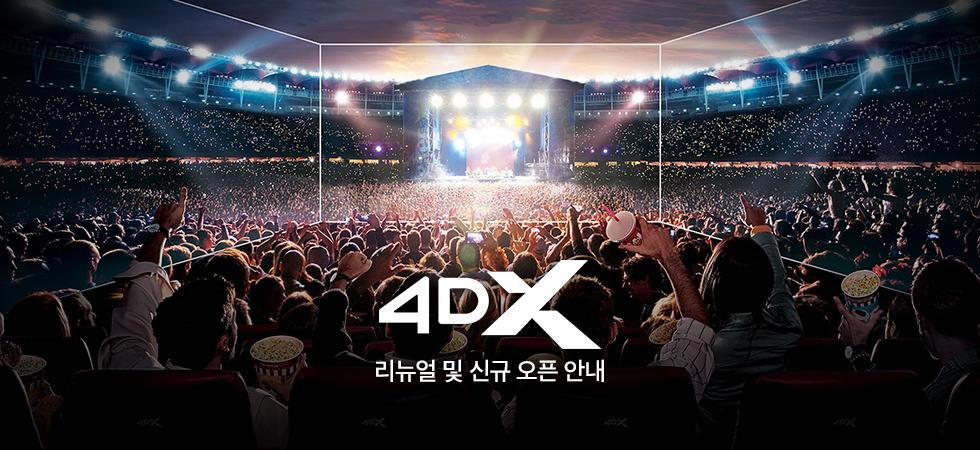 4DX 리뉴얼