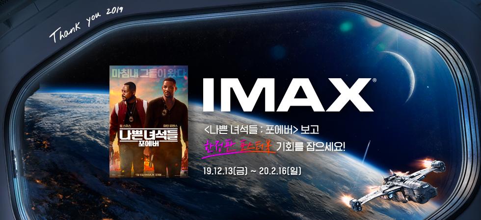 IMAX 컬렉션