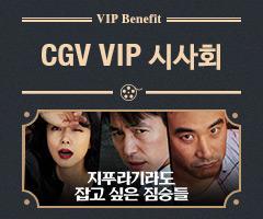 VIP시사회