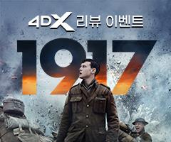 1917 4DX 이벤트
