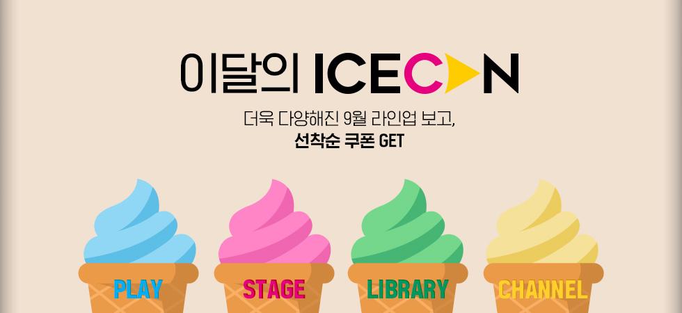 ICECON