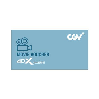 CGV 4DX관람권
