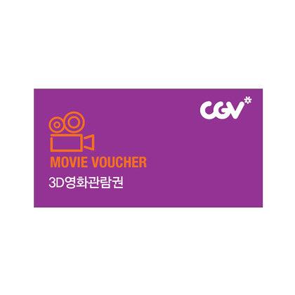 CGV 3D관람권