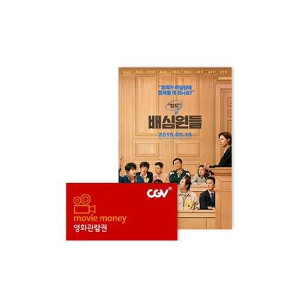 <배심원들> CGV 영화관람권 2매