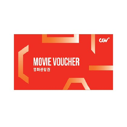 CGV 영화관람권