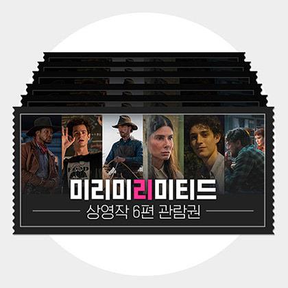 미리미리미티드 상영작 전용 패키지 (6매)