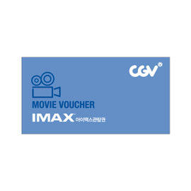 CGV IMAX관람권