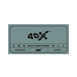 4DX관람권