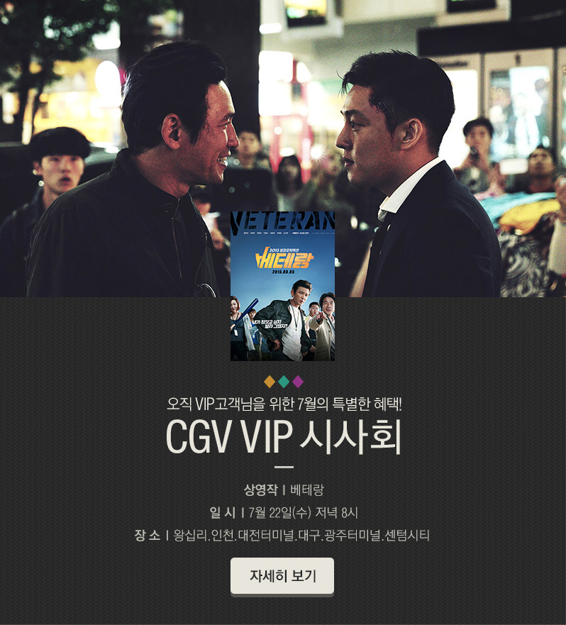 CGV VIP 시사회