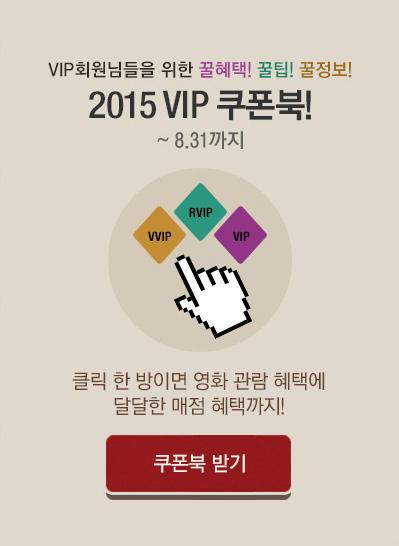 2015 VIP쿠폰북