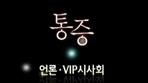 [통증]언론 및 VIP 시사회 영상