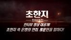 [초한지 - 천하대전]홍문연 인터뷰 영상