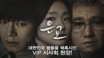 [은교]VIP 시사영상