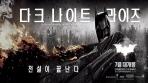 [다크나이트라이즈]배트맨 & 캣우먼 특별영상