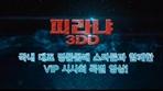[피라냐3DD]VIP시사회 영상