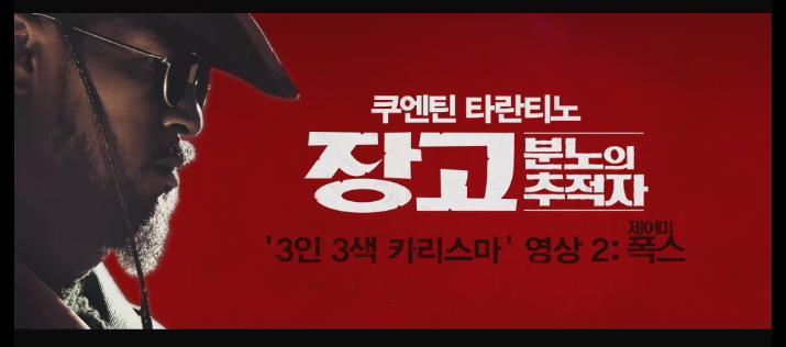 [장고 : 분노의 추적자]제이미 폭스 캐릭터 영상