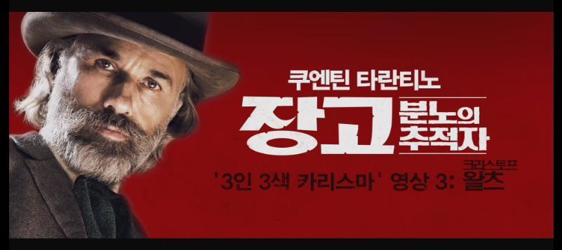 [장고 : 분노의 추적자]크리스토프 왈츠 캐릭터 영상