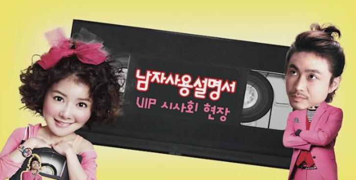 [남자사용설명서]VIP 시사회 영상