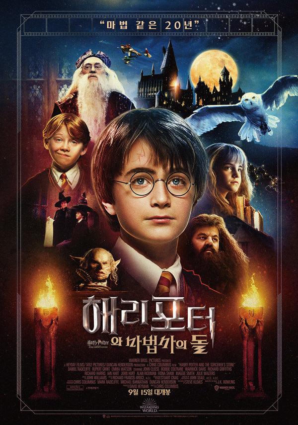 해리포터와 마법사의 돌 포스터 새창