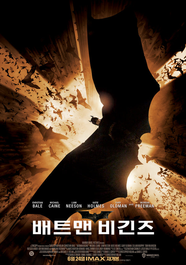 배트맨 비긴즈 포스터 새창