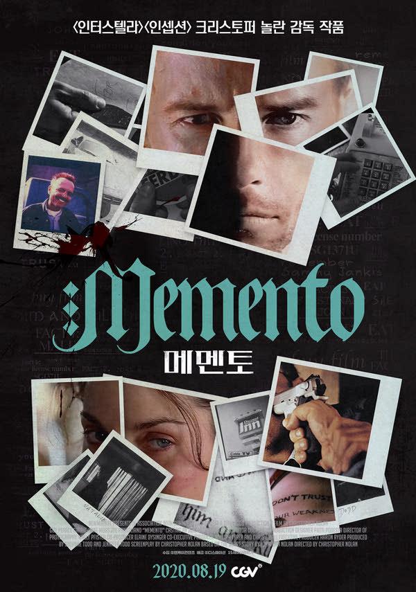 메멘토 포스터