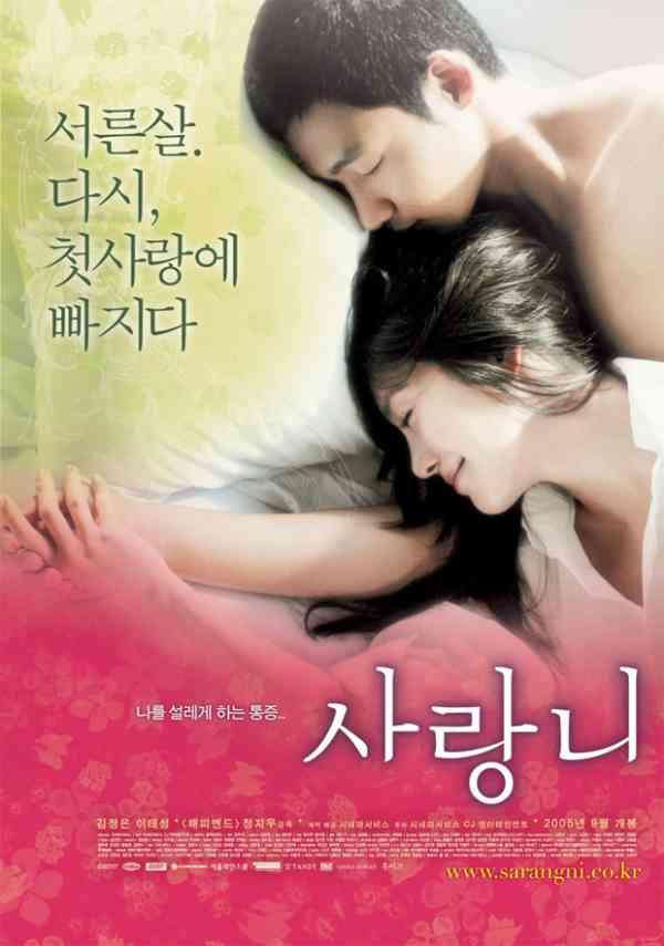 사랑니 포스터 새창