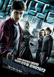 해리 포터와 혼혈 왕자 포스터