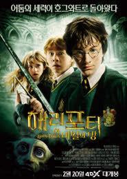 해리포터와 비밀의 방 포스터