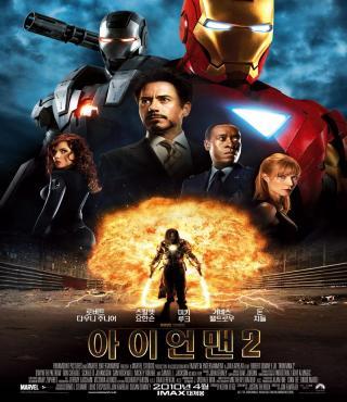 아이언맨2 포스터 새창