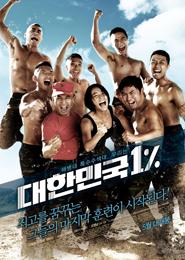 대한민국1% 포스터