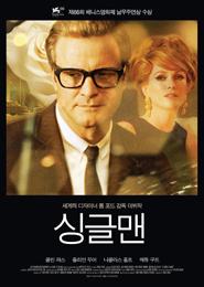 싱글맨 포스터