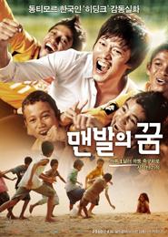 맨발의 꿈 포스터