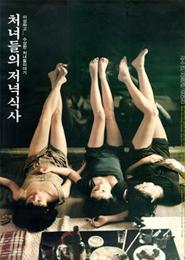처녀들의 저녁식사 포스터