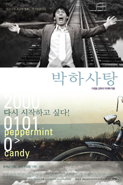 박하사탕 포스터 새창