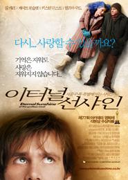 (감동과의 재회전) 이터널 션샤인 포스터