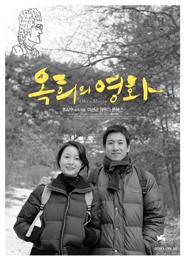 옥희의 영화 포스터