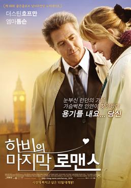 하비의 마지막 로맨스 포스터 새창