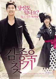 김종욱찾기 포스터
