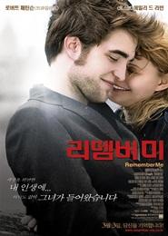 리멤버 미 포스터