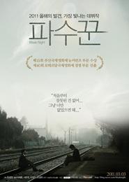 파수꾼 포스터