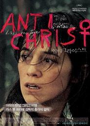 안티크라이스트 포스터