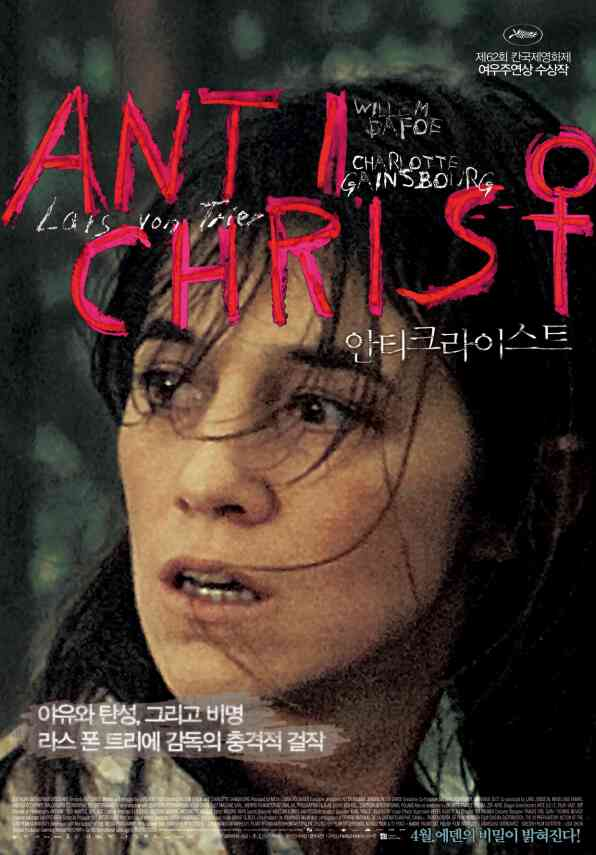 안티크라이스트 포스터 새창