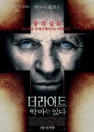 더라이트 : 악마는 있다 포스터