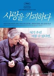 사랑을 카피하다 포스터