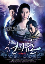 천녀유혼 포스터