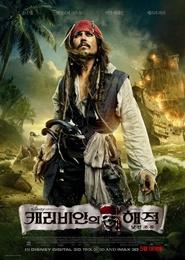 캐리비안의 해적 : 낯선 조류 포스터